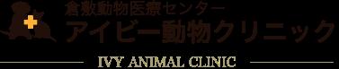 倉敷動物医療センター・アイビー動物クリニック